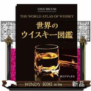 世界のウイスキー図鑑デイヴ ブルーム / 出版社  ガイアブックス   著者  デイヴ・ブルーム  ...