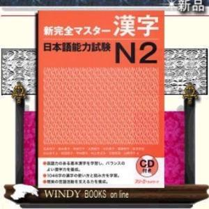 新完全マスター漢字日本語能力試験N2 / 出版社-スリーエーネットワーク|windybooks