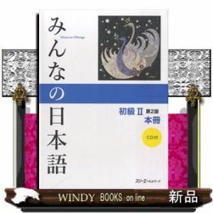 みんなの日本語初級2本冊 / 出版社-スリーエーネットワーク|windybooks