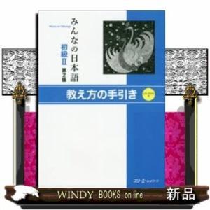 みんなの日本語初級2 第2版 教え方の手引き /|windybooks