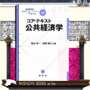コア・テキスト公共経済学    /   新世社(渋谷区) / 板谷淳一