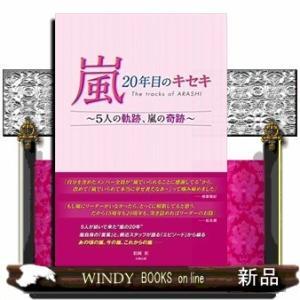 嵐20年目のキセキ|windybooks