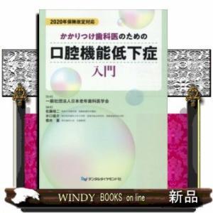 かかりつけ歯科医のための口腔機能低下症入門|windybooks