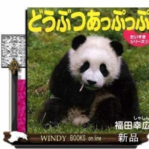 出版社  東京書店   著者  福田幸広   内容: 野生で暮らす動物たちの姿と顔のアップを紹介する...