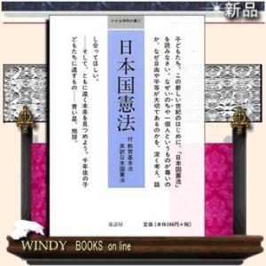 日本国憲法                         |windybooks