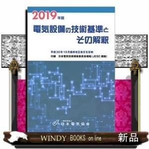 2019年版 電気設備の技術基準とその解釈 windybooks
