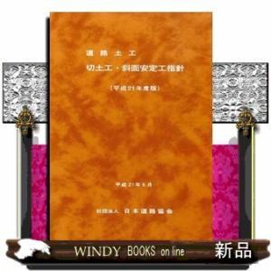 道路土工−切土工・斜面安定工指針 windybooks