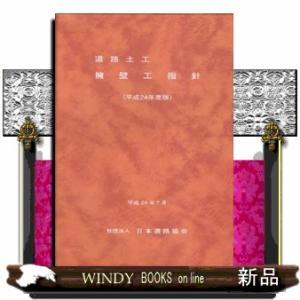 道路土工−擁壁工指針         /  出版社  日本道路協会   ジャンル  生物学   著者  日本道路協会 windybooks