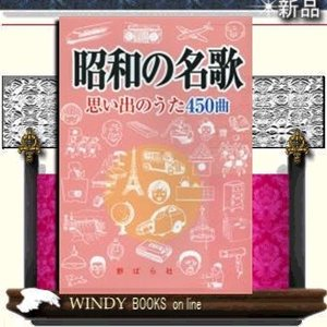 昭和の名歌 /|windybooks