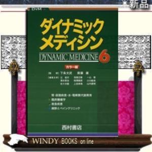 ダイナミック・メディシン  カラー版  6