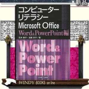 コンピューターリテラシーMicrosoft Office Word  PowerPoint編  &