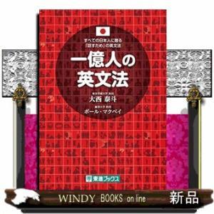 一億人の英文法  すべての日本人に贈る−「話すため」の英文法|windybooks