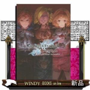 グランブルーファンタジーヴァーサス公式設|windybooks