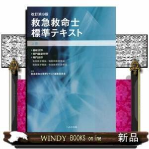 救急救命士標準テキスト  上巻  上 / 出版社-へるす出版 windybooks