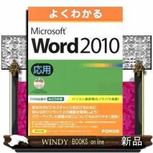 よくわかるMicrosoft Word 201...の関連商品5