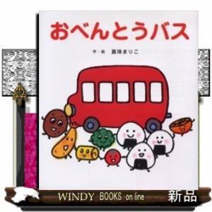 おべんとうバス / [内容]「もったいないばあさん」の真珠まりこがおくるあかちゃんからの絵本。$$【...