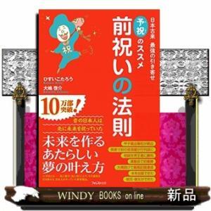 内容:◆「お花見」は未来を先に祝ってしまう日本の「引き寄せ」の法則だった! 未来の姿を先に喜び、祝っ...