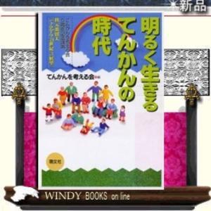 明るく生きるてんかんの時代 / 出版社-萌文社|windybooks