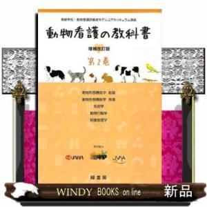 動物看護の教科書    2|windybooks