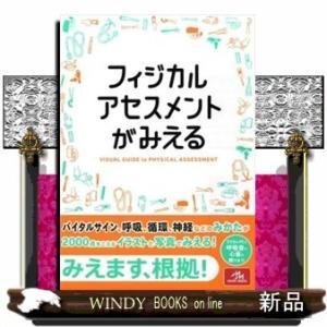 フィジカルアセスメントがみえる|windybooks