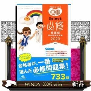 クエスチョン・バンクSelect必修  看護師国家試験問題集 / 出版社-メディックメディア windybooks