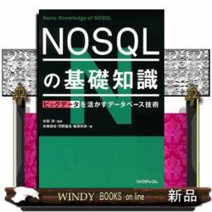 NOSQLの基礎知識 (ビッグデータを活かすデータベース技術) /