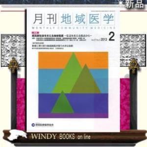月刊地域医学 VOL.27−  41306  2 / 出版社-地域医療振興協会|windybooks