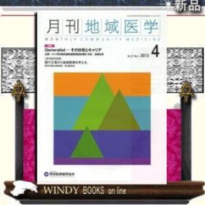 月刊地域医学 VOL.27−  41365  4 / 出版社-地域医療振興協会|windybooks