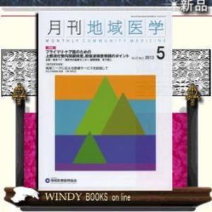 月刊地域医学 VOL.27−  41395  5 / 出版社-地域医療振興協会|windybooks
