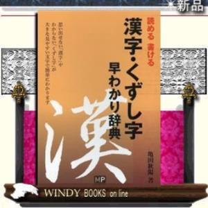 漢字・くずし字早わかり辞典 /|windybooks