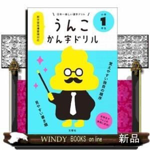日本一楽しい漢字ドリルうんこかん字ドリル 小学1年生
