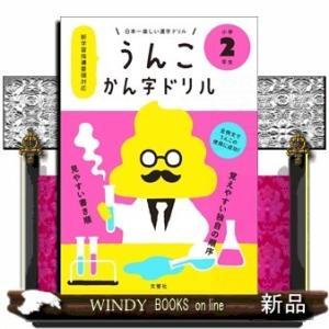 日本一楽しい漢字ドリルうんこかん字ドリル 小学2年生の商品画像