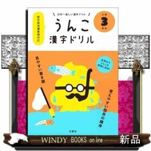日本一楽しい漢字ドリルうんこ漢字ドリル 小学3年生