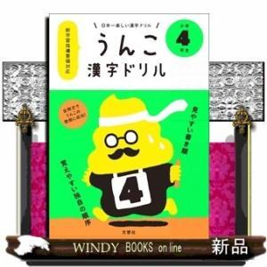 日本一楽しい漢字ドリルうんこ漢字ドリル 小学4年生