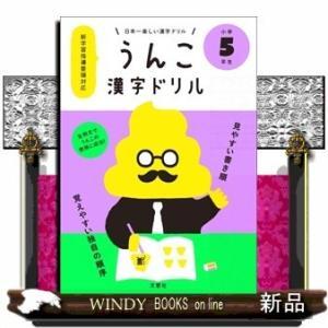 日本一楽しい漢字ドリルうんこ漢字ドリル 小学5年生の関連商品2