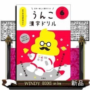 日本一楽しい漢字ドリルうんこ漢字ドリル 小学6年生