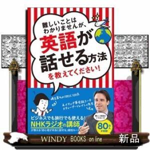 難しいことはわかりませんが、英語が話せる方法を教えてください! / 0|windybooks