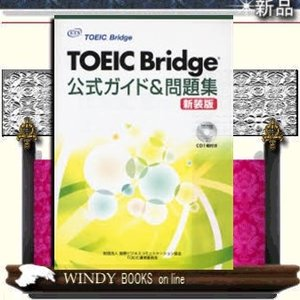 TOEIC Bridge公式ガイド&問題集  新装版 / 出版社-国際ビジネスコミュニケーション協会TOEIC運営委員会|windybooks