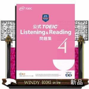 公式TOEIC Listening &  Reading問題集  4 / 0 windybooks