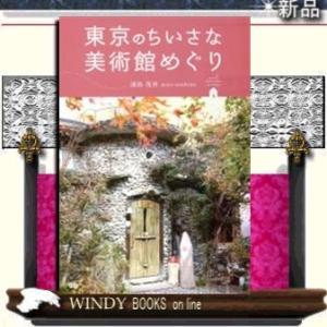 東京のちいさな美術館めぐり 浦島茂世 著者 の商品画像 ナビ