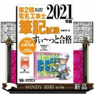 第2種電気工事士筆記試験すい〜っと合格  ぜんぶ絵で見て覚え|windybooks