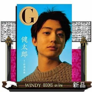 G健太郎 Grooving,Getting,Gushing|windybooks