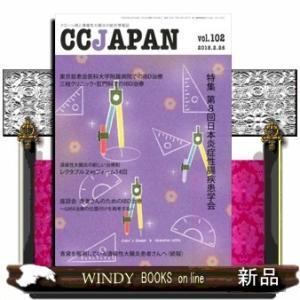 CCJAPAN  クローン病と潰瘍性大腸炎の総合情報誌 特集:第8回日本炎症性腸疾患学会  10220182 / 出版社-三雲社|windybooks
