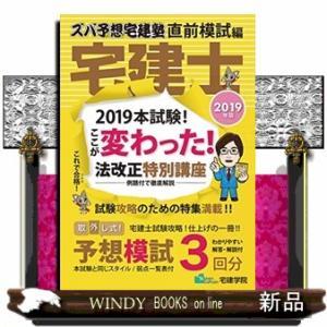 ズバ予想(よそ)宅建塾|windybooks