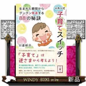かわべ式子育てスイッチ|windybooks