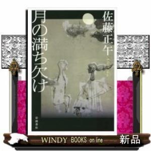 出版社  岩波書店   著者  佐藤正午   内容: 三人の男と一人の少女の、三十余年におよぶ人生が...