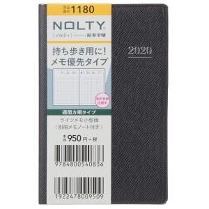 1180 NOLTYライツメモ小型 濃紺 2020|windybooks