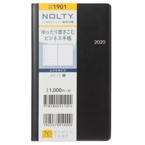 1901 NOLTY ポケット1(黒) 2020|windybooks