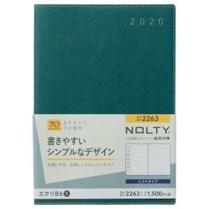 2263 NOLTYエクリB6−1ブルー 2020|windybooks
