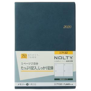 7132 NOLTY メモリー3 ブルー 2020|windybooks
